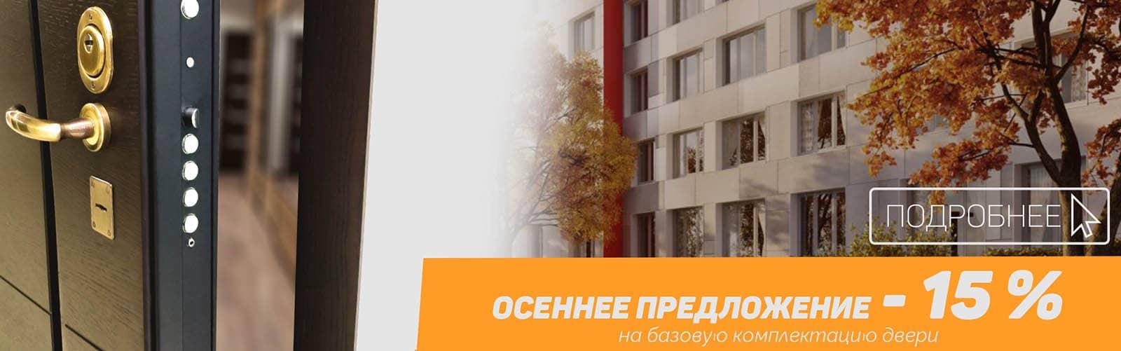 discount_15_osen